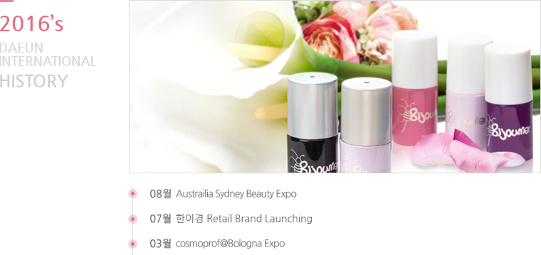 '2016.08 Austrailia Sydney Beauty Expo / 2016.07 한이경 Retail Brand Launching / 2016.03 cosmoprof@Bologna Expo